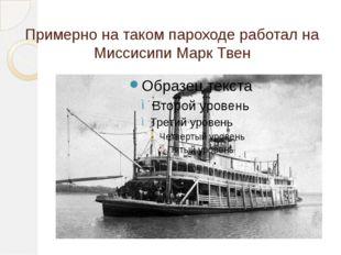 Примерно на таком пароходе работал на Миссисипи Марк Твен