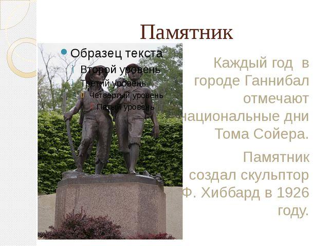 Памятник Каждый год в городе Ганнибал отмечают национальные дни Тома Сойера....