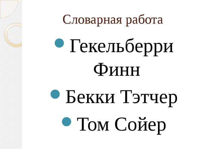 Словарная работа Гекельберри Финн Бекки Тэтчер Том Сойер