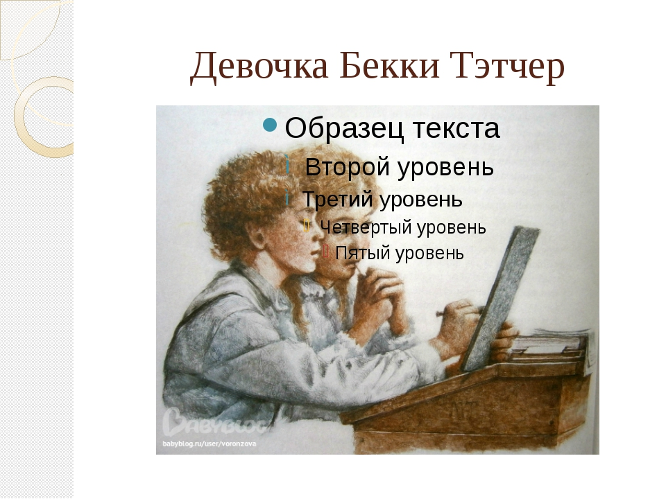 Девочка Бекки Тэтчер