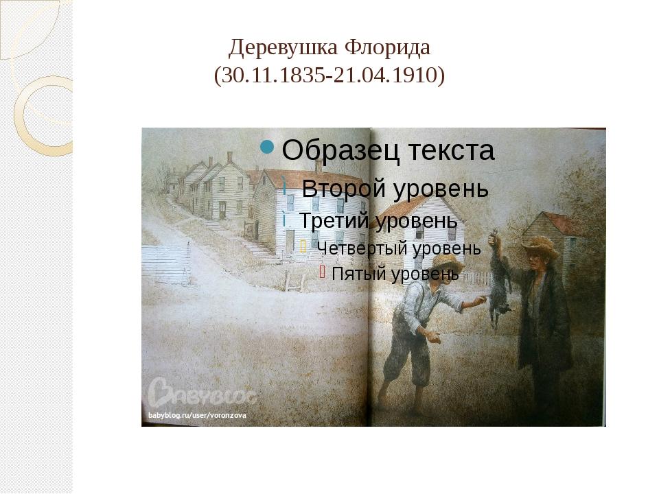 Деревушка Флорида (30.11.1835-21.04.1910)