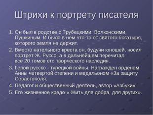 Штрихи к портрету писателя 1. Он был в родстве с Трубецкими. Волконскими, Пуш