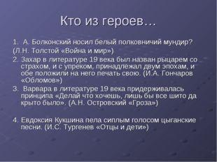 Кто из героев… 1. А. Болконский носил белый полковничий мундир? (Л.Н. Толстой