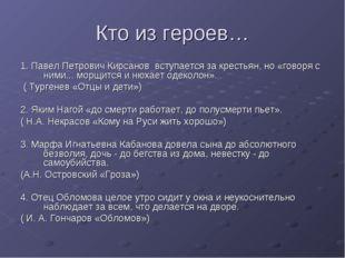Кто из героев… 1. Павел Петрович Кирсанов вступается за крестьян, но «говоря