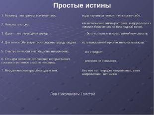 Лев Николаевич Толстой 1. Безумец - это прежде всего человек, 2. Неясность сл