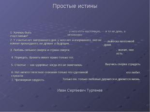 Простые истины Иван Сергеевич Тургенев 1. Хочешь быть счастливым? Выучись спе