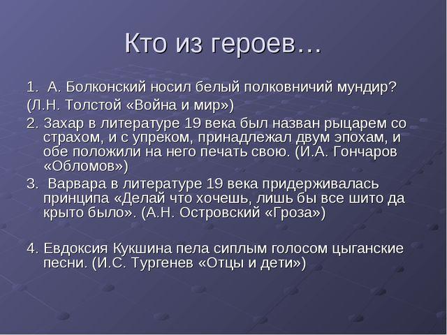 Кто из героев… 1. А. Болконский носил белый полковничий мундир? (Л.Н. Толстой...
