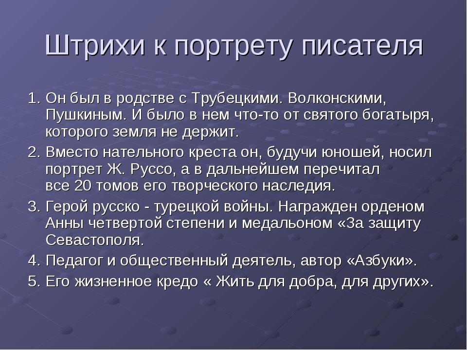 Штрихи к портрету писателя 1. Он был в родстве с Трубецкими. Волконскими, Пуш...