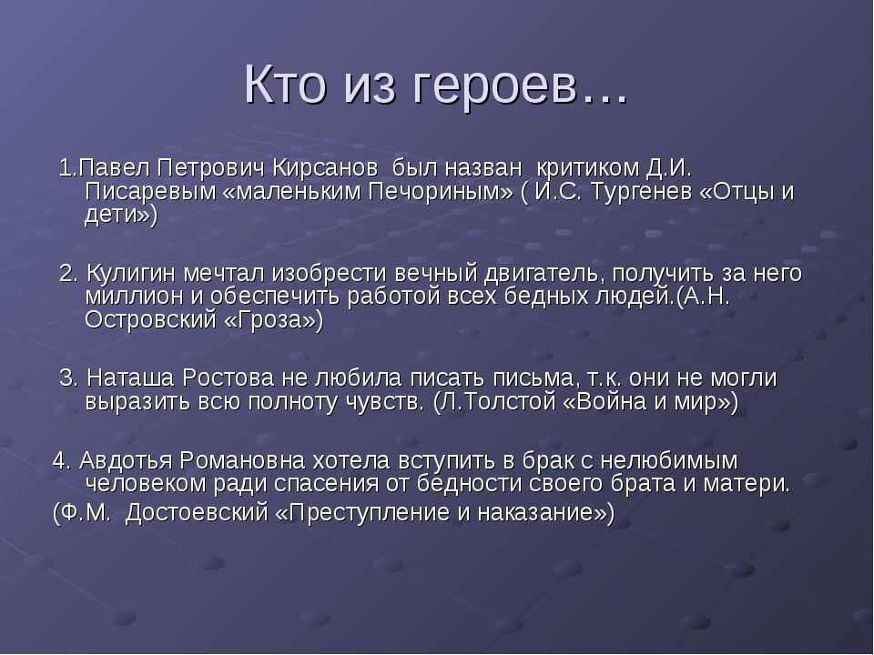 Кто из героев… 1.Павел Петрович Кирсанов был назван критиком Д.И. Писаревым «...
