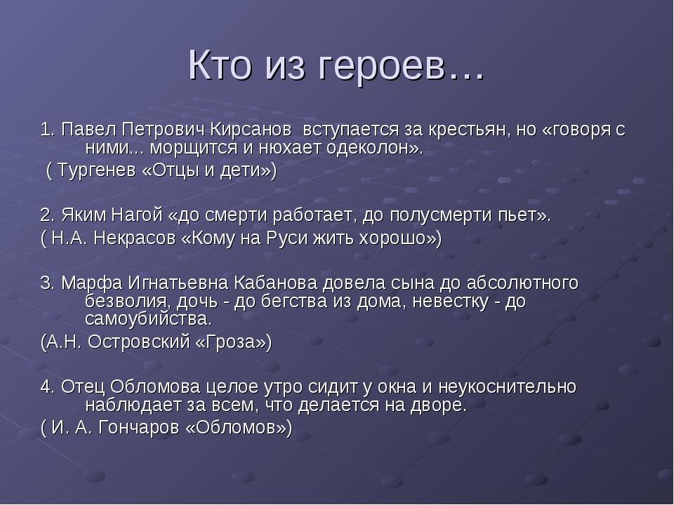 Кто из героев… 1. Павел Петрович Кирсанов вступается за крестьян, но «говоря...