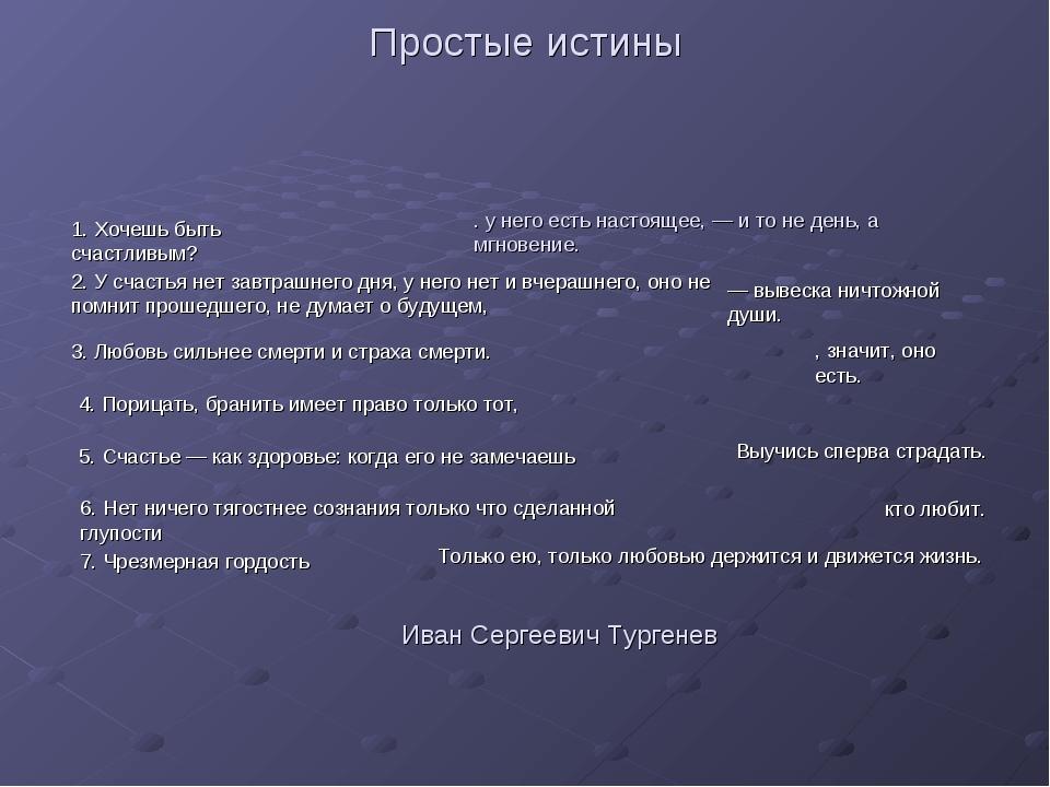 Простые истины Иван Сергеевич Тургенев 1. Хочешь быть счастливым? Выучись спе...