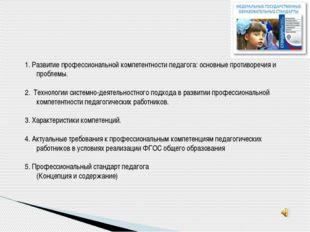 1. Развитие профессиональной компетентности педагога: основные противоречия и
