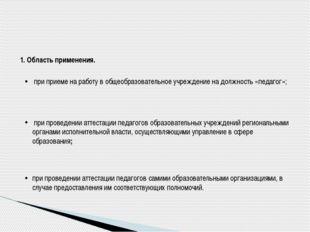 1. Область применения. при приеме на работу в общеобразовательное учреждение