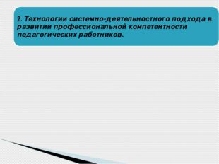 2. Технологии системно-деятельностного подхода в развитии профессиональной ко