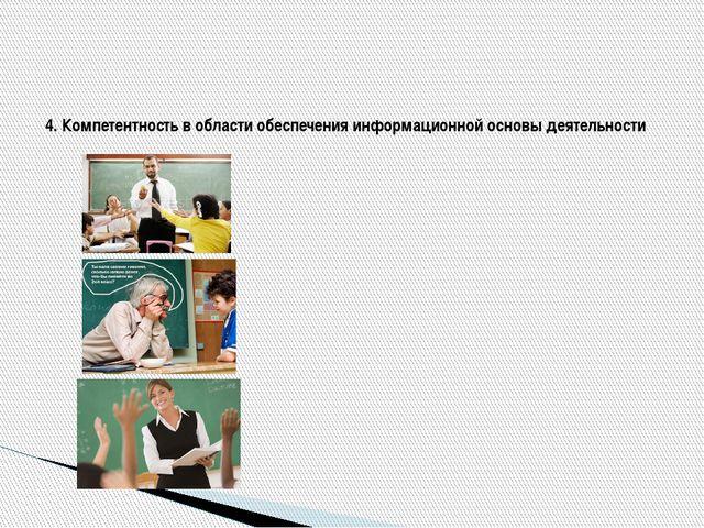 4.Компетентность в области обеспечения информационной основы деятельности