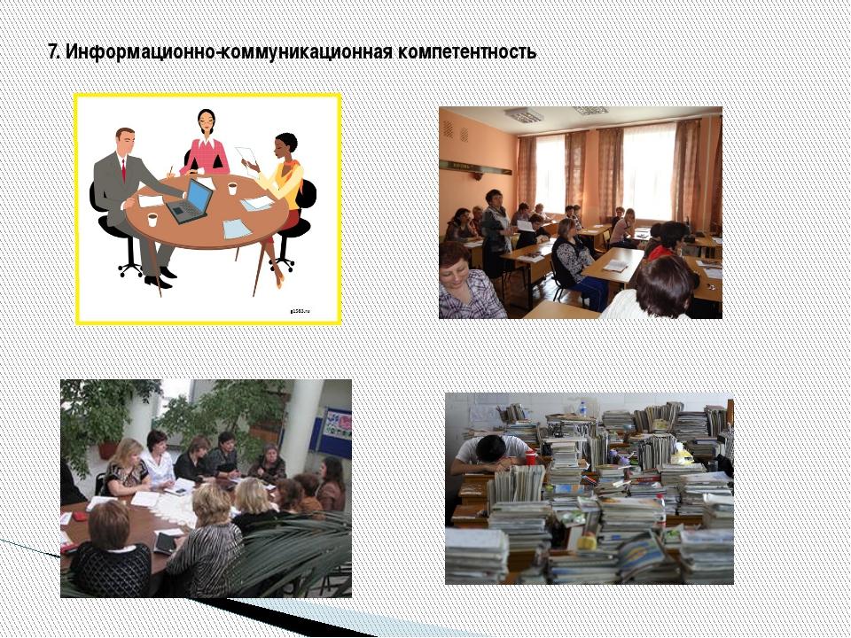 7. Информационно-коммуникационная компетентность