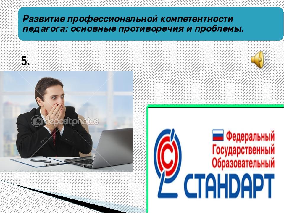 5. Развитие профессиональной компетентности педагога: основные противоречия и...
