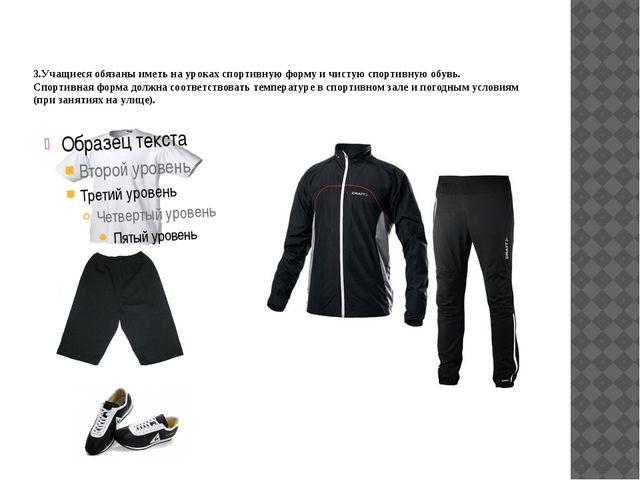 3.Учащиеся обязаны иметь на уроках спортивную форму и чистую спортивную обув...