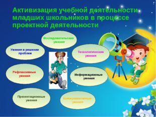 Активизация учебной деятельности младших школьников в процессе проектной деят