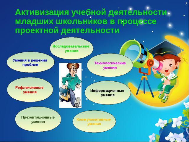 Активизация учебной деятельности младших школьников в процессе проектной деят...