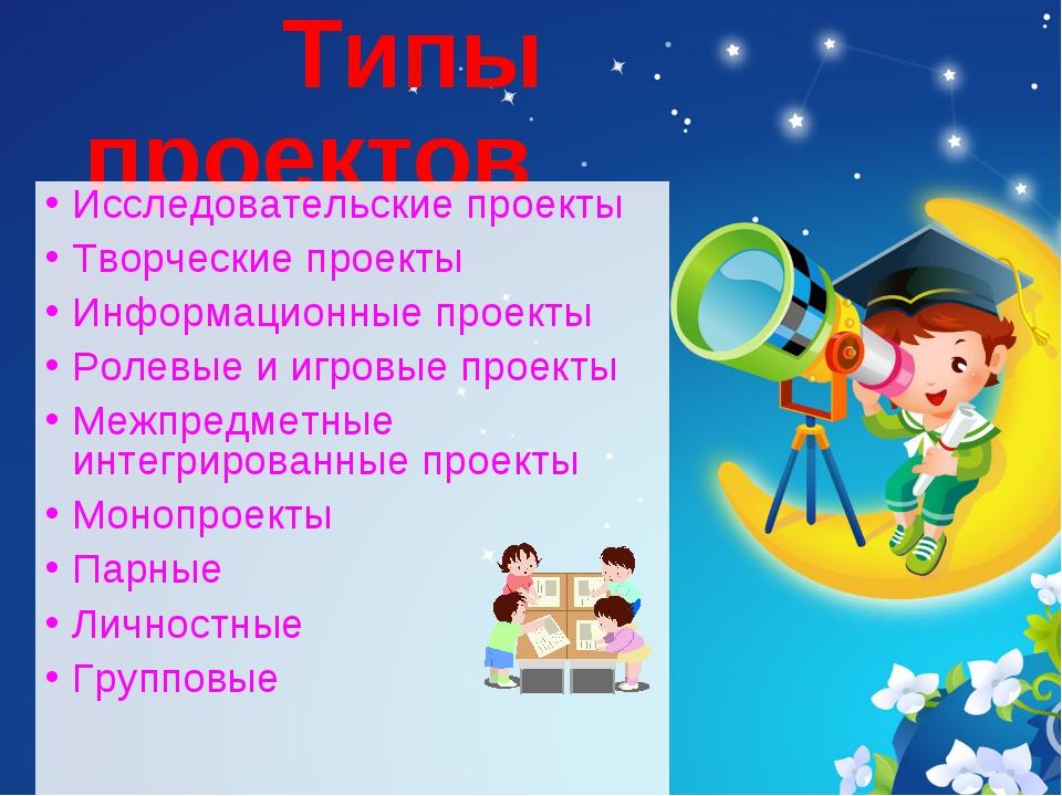 Типы проектов Исследовательские проекты Творческие проекты Информационные пр...