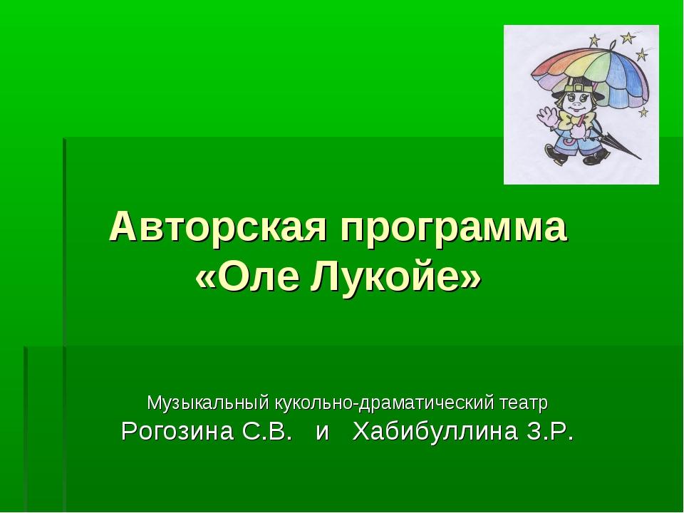Авторская программа «Оле Лукойе» Музыкальный кукольно-драматический театр Рог...