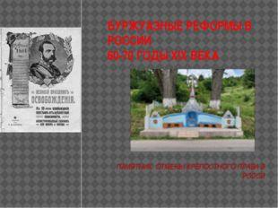 БУРЖУАЗНЫЕ РЕФОРМЫ В РОССИИ 60-70 ГОДЫ ХIХ ВЕКА ПАМЯТНИК ОТМЕНЫ КРЕПОСТНОГО П