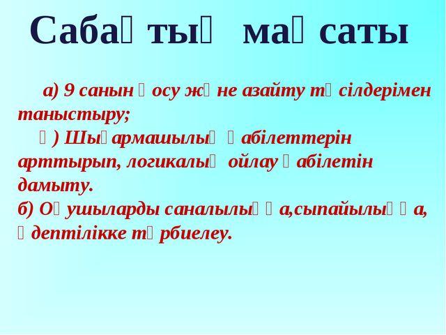 а) 9 санын қосу және азайту тәсілдерімен таныстыру; ә) Шығармашылық қабілетт...