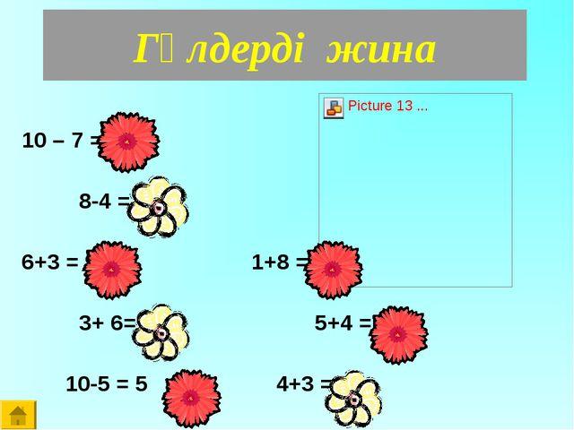 Гүлдерді жина 10 – 7 = 3 8-4 = 4  6+3 = 91+8 =9 3+ 6= 9 5+4 =...