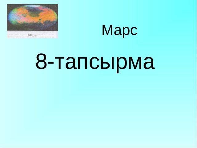 Марс 8-тапсырма