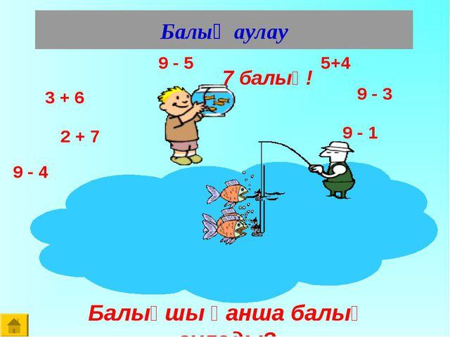 Балық аулау 3 + 6 2 + 7 9 - 5 9 - 4 9 - 1 9 - 3 5+4 Балықшы қанша балық аулад...