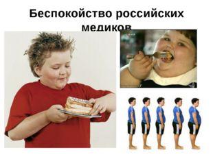 Беспокойство российских медиков