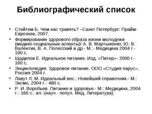 Библиографический список Стейтем Б. Чем нас травять? –Санкт Петербург: Прайм-