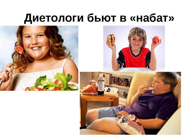 Диетологи бьют в «набат»