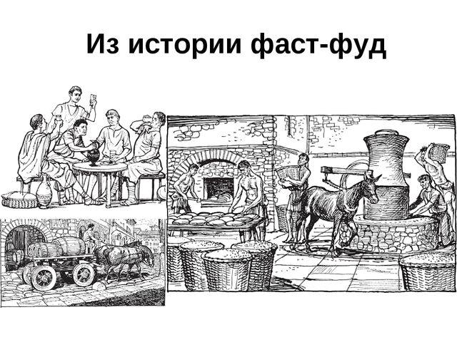 Из истории фаст-фуд