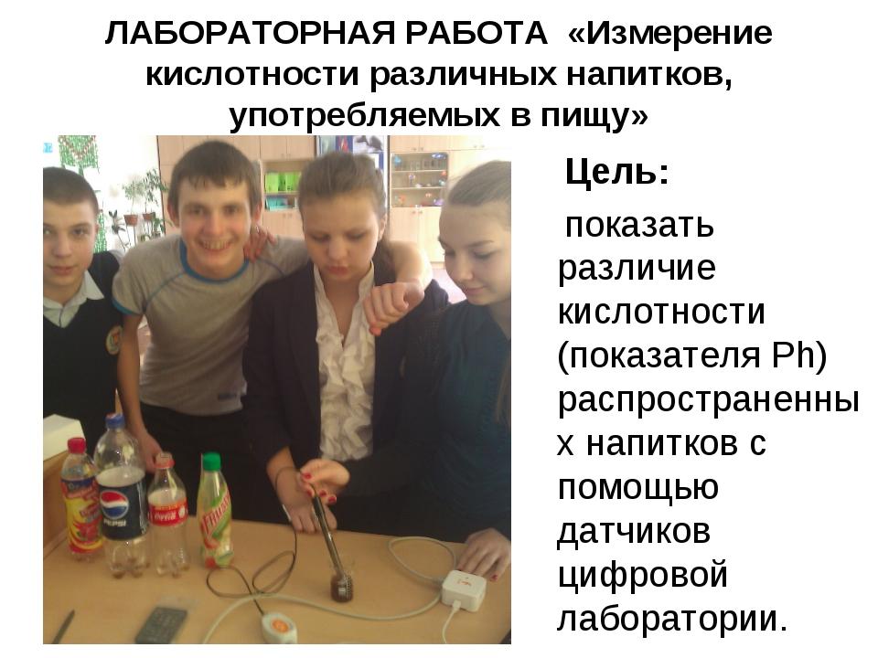 ЛАБОРАТОРНАЯ РАБОТА «Измерение кислотности различных напитков, употребляемых...