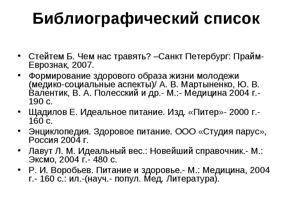 Библиографический список Стейтем Б. Чем нас травять? –Санкт Петербург: Прайм-...