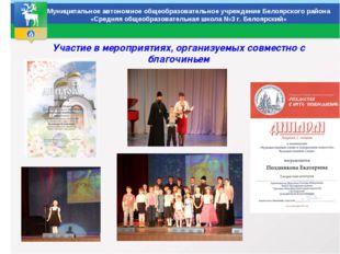 Муниципальное автономное общеобразовательное учреждение Белоярского района «