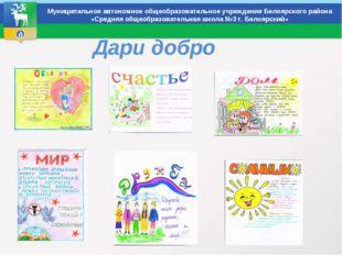 Дари добро Муниципальное автономное общеобразовательное учреждение Белоярско