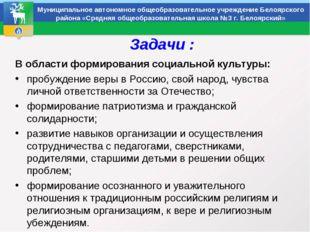 Задачи : Муниципальное автономное общеобразовательное учреждение Белоярского