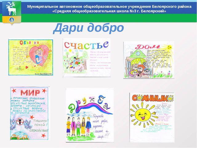 Дари добро Муниципальное автономное общеобразовательное учреждение Белоярско...