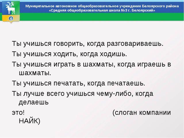 Муниципальное автономное общеобразовательное учреждение Белоярского района «...