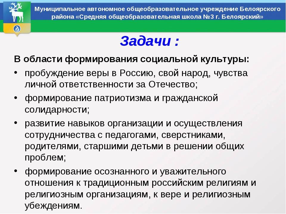 Задачи : Муниципальное автономное общеобразовательное учреждение Белоярского...