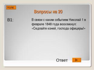 Вопросы на 20 В связи с каким событием Николай 1 в феврале 1848 года восклик