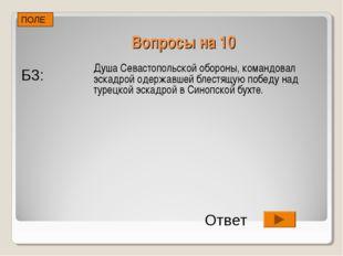 Вопросы на 10 Душа Севастопольской обороны, командовал эскадрой одержавшей б