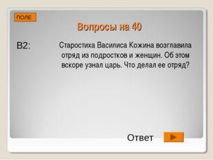Вопросы на 40 Старостиха Василиса Кожина возглавила отряд из подростков и жен