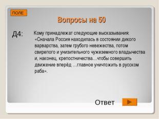 Вопросы на 50 Кому принадлежат следующие высказывания: «Сначала Россия находи