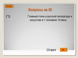 Вопросы на 20 Главный стиль в русской литературе и искусстве в 1 половине 19
