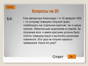 Вопросы на 20 Указ императора Александра 1 от 20 февраля 1803 г. по которому