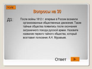 Вопросы на 30 После войны 1812 г. впервые в России возникли организованные об